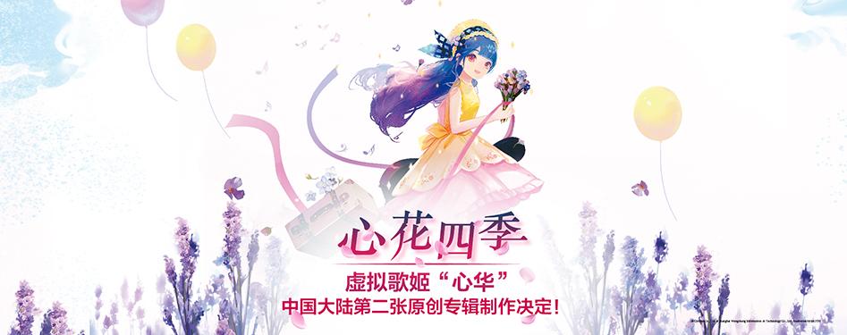 心华中国大陆第二张原创专辑《心华四季》插画征集