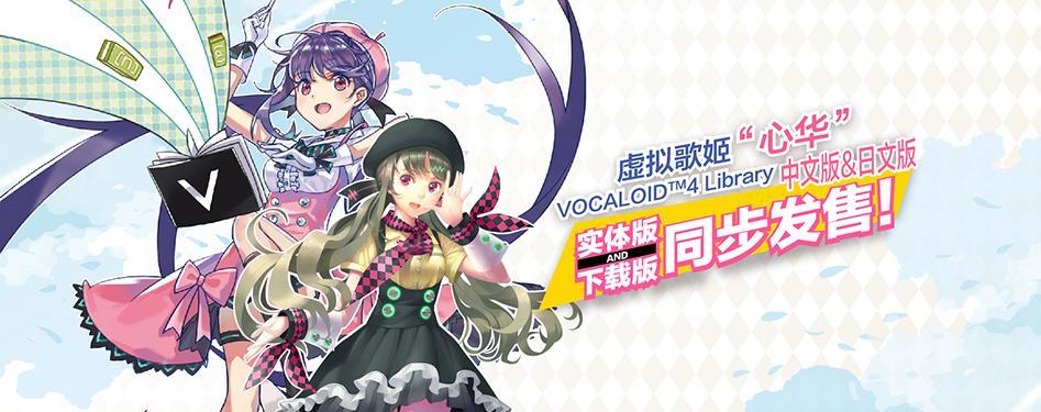 中日同步发布心华VOCALOID4 Library